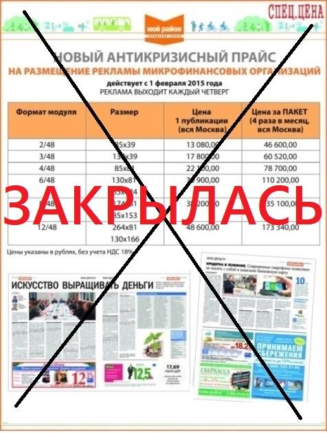 Как подать объявление в газету мой район спб доска объявлений в германии прибалтика